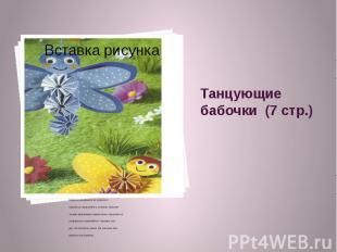 Танцующие бабочки (7 стр.) Шапочку вырежьте из красного картона и приклейте к го
