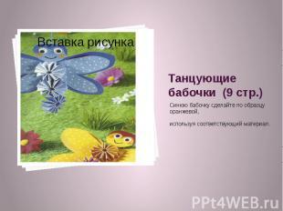 Танцующие бабочки (9 стр.) Синюю бабочку сделайте по образцу оранжевой, использу