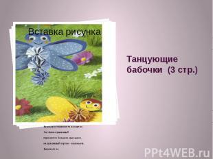 Танцующие бабочки (3 стр.) Крылышки перенесите на картон. На тёмно-оранжевый пер