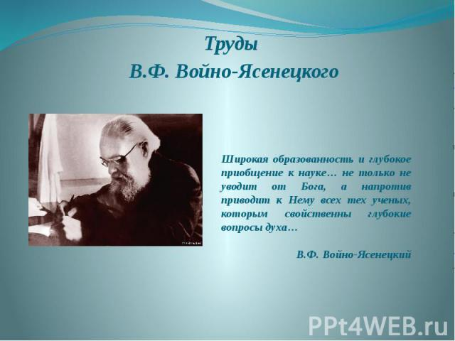 Труды В.Ф. Войно-Ясенецкого