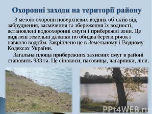 З метою охорони поверхневих водних об'єктів від забруднення, засмічення та збере
