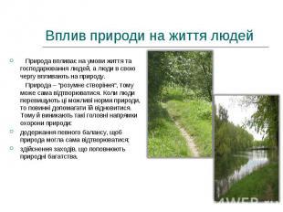 Природа впливає на умови життя та господарювання людей, а люди в свою чергу впли