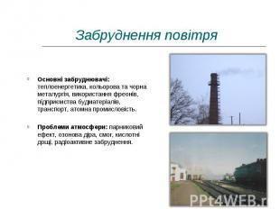 Основні забруднювачі: теплоенергетика, кольорова та чорна металургія, використан