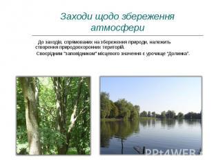 До заходів, спрямованих на збереження природи, належить створення природоохоронн