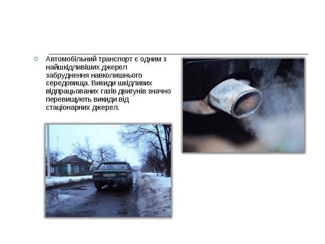 Автомобільний транспорт є одним з найшкідливіших джерел забруднення навколишнього середовища. Викиди шкідливих відпрацьованих газів двигунів значно перевищують викиди від стаціонарних джерел. Автомобільний транспорт є одним з найшкідливіших джерел з…