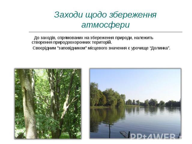 """До заходів, спрямованих на збереження природи, належить створення природоохоронних територій. До заходів, спрямованих на збереження природи, належить створення природоохоронних територій. Своєрідним """"заповідником"""" місцевого значення є уроч…"""