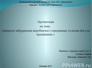 Вінницький медичний коледж ім. акад. Д.К. Заболотного Предмет- Безпека життєдіял