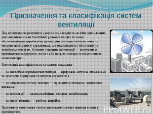 Призначення та класифікація систем вентиляції Під вентиляцією розуміють сукупніс