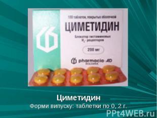 Циметидин Циметидин Форми випуску: таблетки по 0, 2 г.