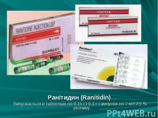 Ранітидин (Ranitidin) Ранітидин (Ranitidin) Випускається в таблетках по 0,15 г і
