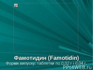 Фамотидин (Famotidin) Фамотидин (Famotidin) Форми випуску: таблетки по 0,02 г і