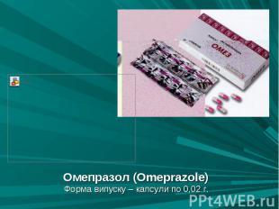 Омепразол (Omeprazole) Омепразол (Omeprazole) Форма випуску – капсули по 0,02 г.