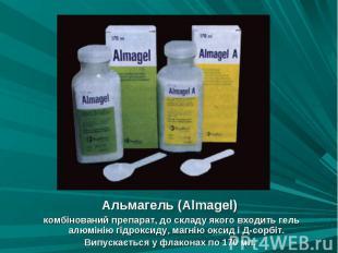Альмагель (Almagel) Альмагель (Almagel) комбінований препарат, до складу якого в