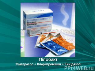 Пілобакт Пілобакт Омепразол + Кларитроміцин + Тинідазол
