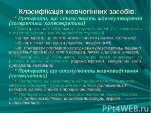 Класифікація жовчогінних засобів: Класифікація жовчогінних засобів: Препарати, щ