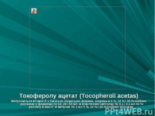 Токоферолу ацетат (Tocopheroli acetas) Токоферолу ацетат (Tocopheroli acetas) Ви