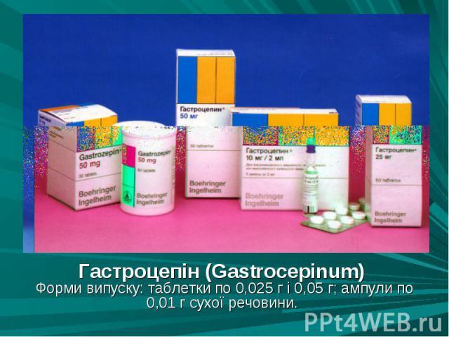 Гастроцепін (Gastrocepinum) Гастроцепін (Gastrocepinum) Форми випуску: таблетки по 0,025 г і 0,05 г; ампули по 0,01 г сухої речовини.