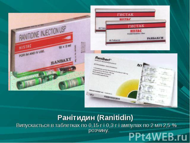Ранітидин (Ranitidin) Ранітидин (Ranitidin) Випускається в таблетках по 0,15 г і 0,3 г і ампулах по 2 мл 2,5 % розчину.