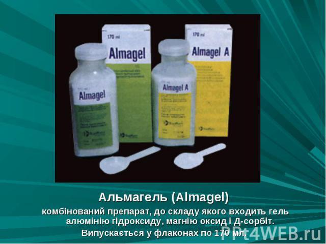 Альмагель (Almagel) Альмагель (Almagel) комбінований препарат, до складу якого входить гель алюмінію гідроксиду, магнію оксид і Д-сорбіт. Випускається у флаконах по 170 мл.