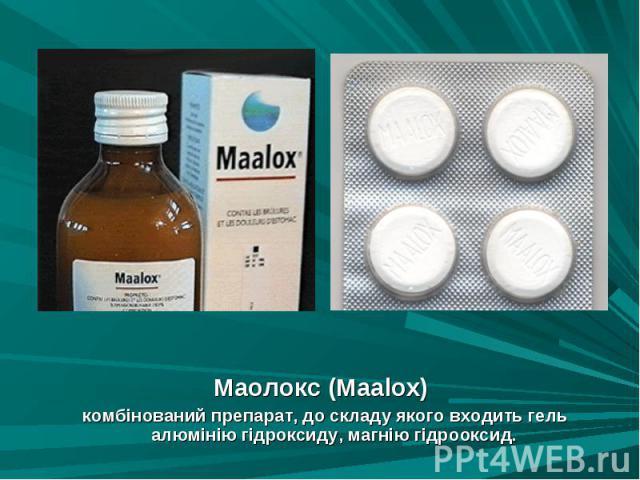Маолокс (Maalox) Маолокс (Maalox) комбінований препарат, до складу якого входить гель алюмінію гідроксиду, магнію гідрооксид.