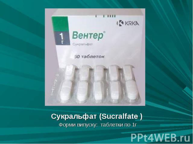 Сукральфат (Sucralfate ) Сукральфат (Sucralfate ) Форми випуску: таблетки по 1г