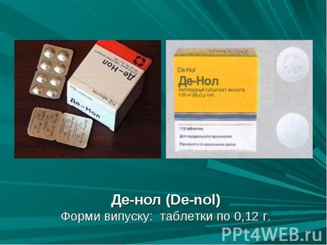 Де-нол (De-nol) Де-нол (De-nol) Форми випуску: таблетки по 0,12 г.