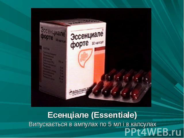 Есенціале (Essentiale) Есенціале (Essentiale) Випускається в ампулах по 5 мл і в капсулах