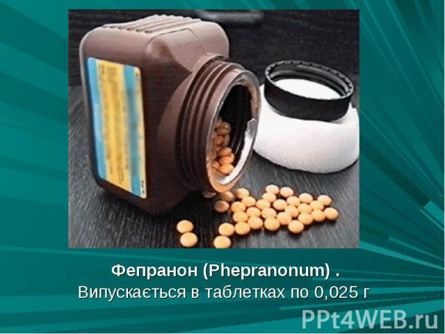 Фепранон (Phepranonum) . Фепранон (Phepranonum) . Випускається в таблетках по 0,025 г