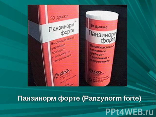 Панзинорм форте (Panzynorm forte) Панзинорм форте (Panzynorm forte)