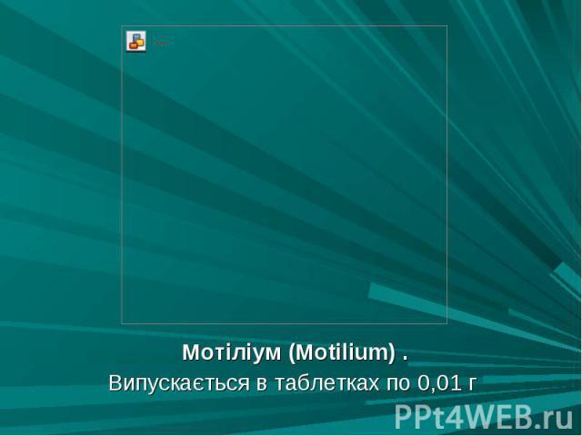 Мотіліум (Motilium) . Мотіліум (Motilium) . Випускається в таблетках по 0,01 г