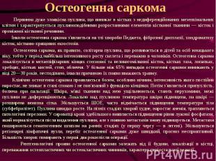 Остеогенна саркома Первинна дуже злоякісна пухлина, що виникає в кістках з недиф