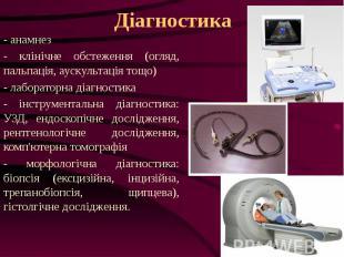 Діагностика - анамнез - клінічне обстеження (огляд, пальпація, аускультація тощо