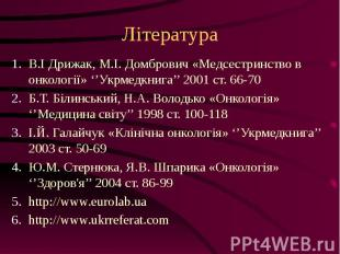 Література В.І Дрижак, М.І. Домбрович «Медсестринство в онкології» ''Укрмедкнига