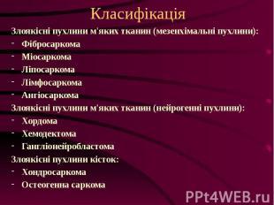 Класифікація Злоякісні пухлини м'яких тканин (мезенхімальні пухлини): Фібросарко