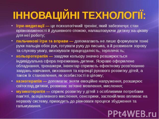 методичні комісії новітні технології в перукарській справі обслуживание