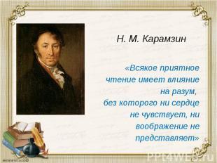 Н. М. Карамзин
