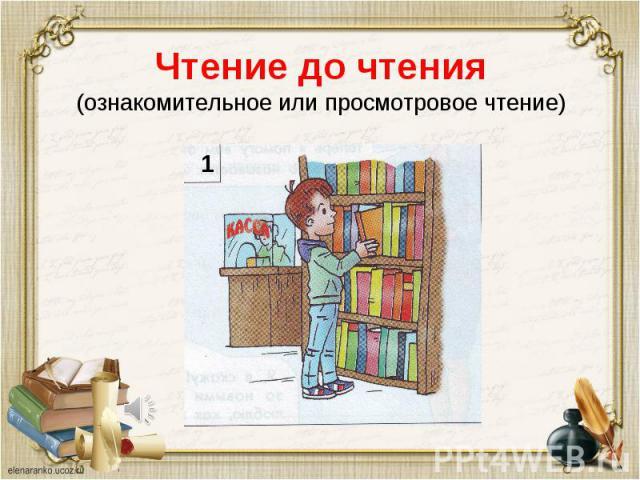 Чтение до чтения (ознакомительное или просмотровое чтение)
