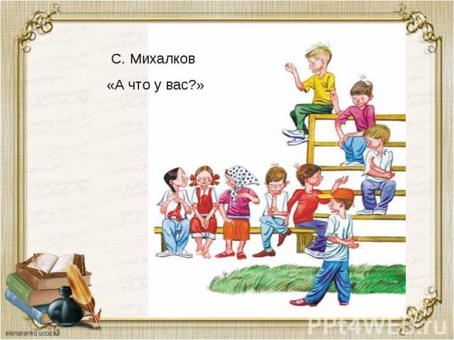С. Михалков «А что у вас?»