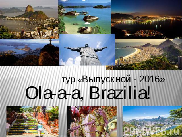 Ola-a-a, Brazilia! тур «Выпускной - 2016»