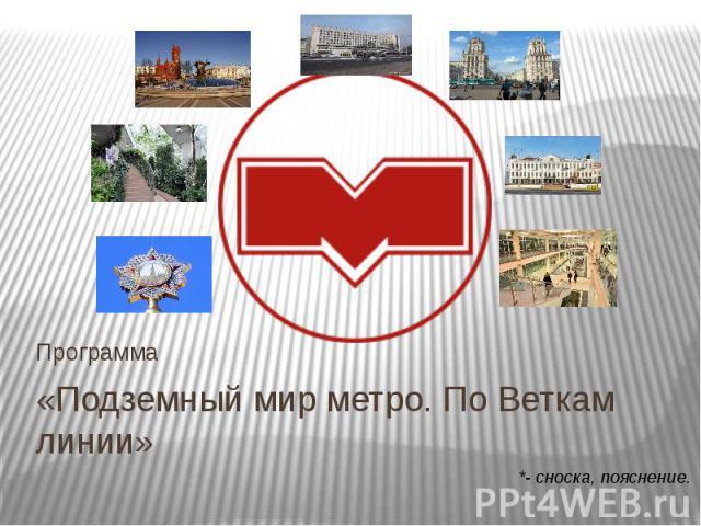 «Подземный мир метро. По Веткам линии» Программа