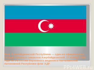 Флаг Азербайджанской Республики — один из официальных государственных символов А