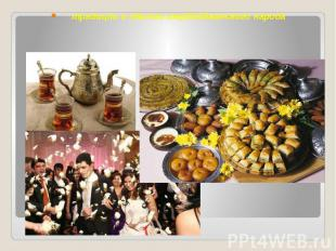 традиции и обычаи азербайджанского народа традиции и обычаи азербайджанского нар