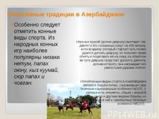 Спортивные традиции в Азербайджане Игра кыз куумай (догони девушку) выглядит так