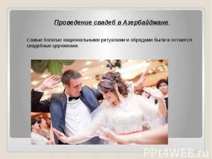 Проведение свадеб в Азербайджане Проведение свадеб в Азербайджане Самые богатые