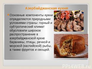 Азербайджанская кухня Основные компоненты кухни определяются природными условиям
