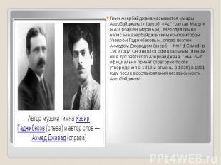 Гимн Азербайджана называется «Марш Азербайджана!» (азерб. «Azərbaycan Marşı!» («