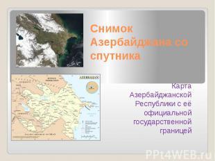 Снимок Азербайджана со спутника Карта Азербайджанской Республики с её официально