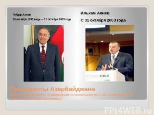 Президенты Азербайджана Президент избирается всенародным голосованием на 5 лет и