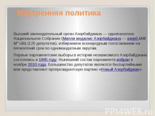 Внутренняя политика Высший законодательный орган Азербайджана— однопалатно