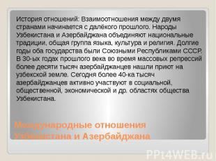 Международные отношения Узбекистана и Азербайджана История отношений: Взаимоотно